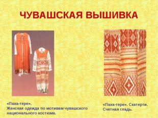 ЧУВАШСКАЯ ВЫШИВКА «Паха-тере». Женская одежда по мотивам чувашского националь