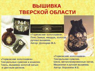 ВЫШИВКА ТВЕРСКОЙ ОБЛАСТИ «Торжокские золотошвеи». Театральные сумочки и кошел
