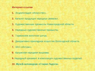 Интернет-ссылки 1.Энциклопедия «Искусство». 2.Каталог продукции народных