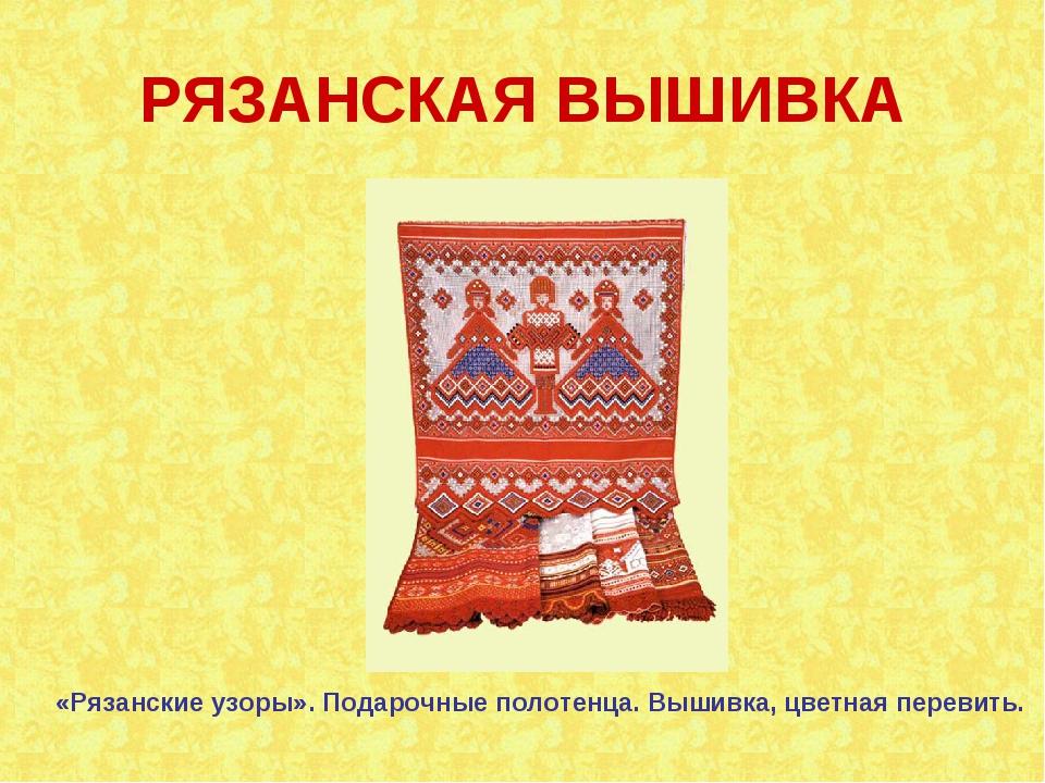 РЯЗАНСКАЯ ВЫШИВКА «Рязанские узоры». Подарочные полотенца. Вышивка, цветная п...