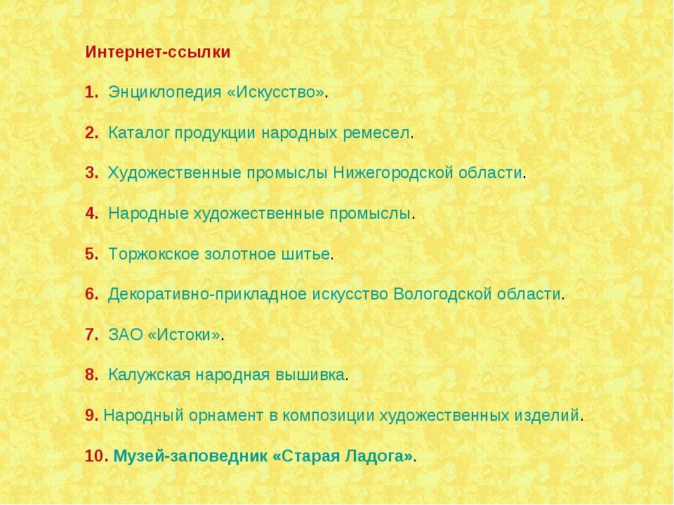 Интернет-ссылки 1.Энциклопедия «Искусство». 2.Каталог продукции народных...