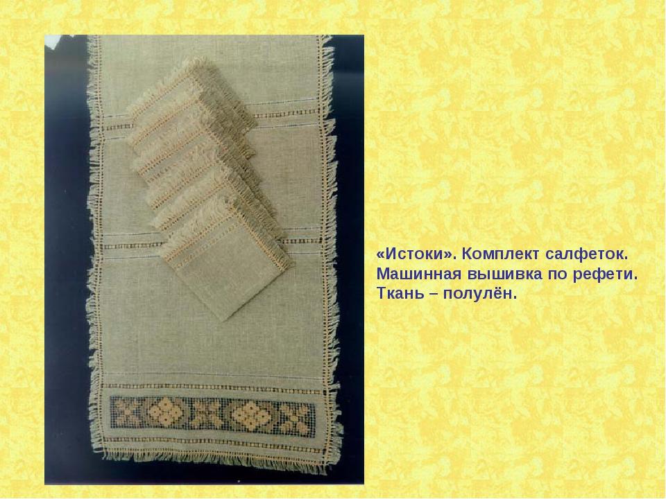 «Истоки». Комплект салфеток. Машинная вышивка по рефети. Ткань – полулён.