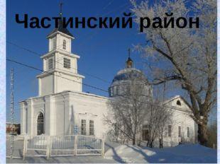 Частинский район Воскресенская церковь в селе Частые