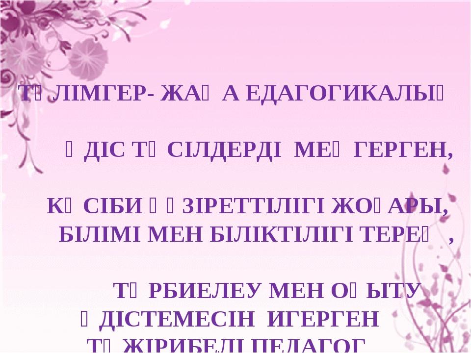 ТӘЛІМГЕР- ЖАҢА ЕДАГОГИКАЛЫҚ ӘДІС ТӘСІЛДЕРДІ МЕҢГЕРГЕН, КӘСІБИ ҚҰЗІРЕТТІЛІГІ...