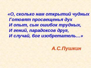«О, сколько нам открытий чудных Готовят просвещенья дух И опыт, сын ошибок тр