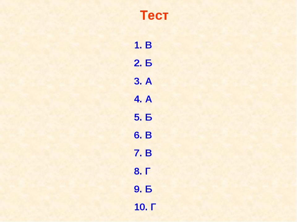Тест В Б А А Б В В Г Б Г