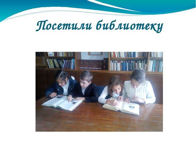 Посетили библиотеку