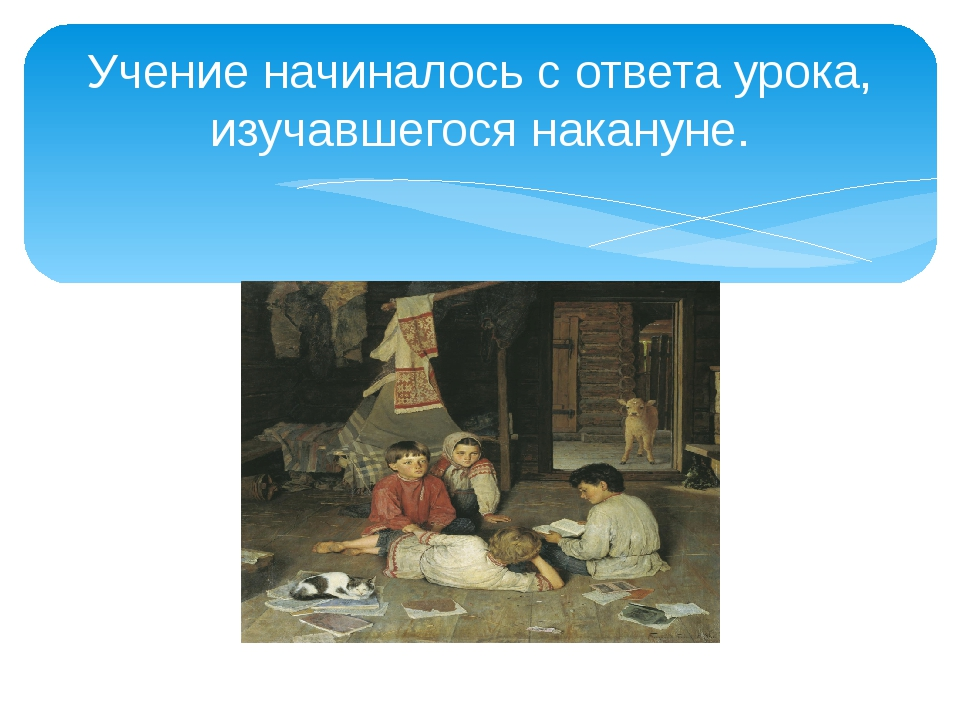 Учение начиналось с ответа урока, изучавшегося накануне.