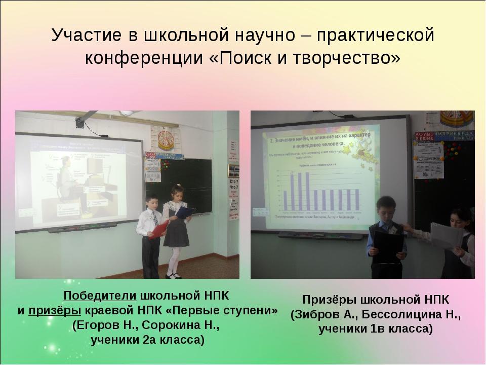 Участие в школьной научно – практической конференции «Поиск и творчество» Поб...