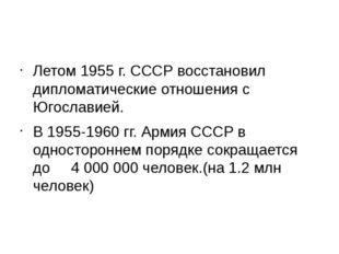 Летом 1955 г. СССР восстановил дипломатические отношения с Югославией. В 195