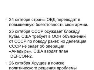 24 октября страны ОВД переводят в повышенную боеготовность свои армии. 25 ок