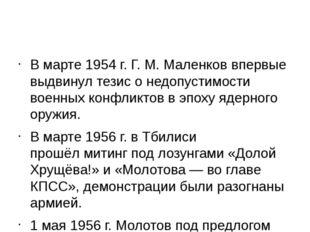 В марте 1954г. Г. М. Маленков впервые выдвинул тезис о недопустимости военн