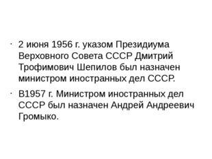 2 июня 1956г. указом Президиума Верховного Совета СССР Дмитрий ТрофимовичШ