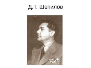 Д.Т. Шепилов