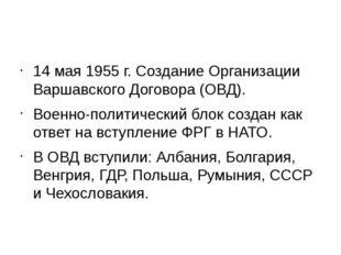 14 мая 1955 г. Создание Организации Варшавского Договора (ОВД). Военно-полит