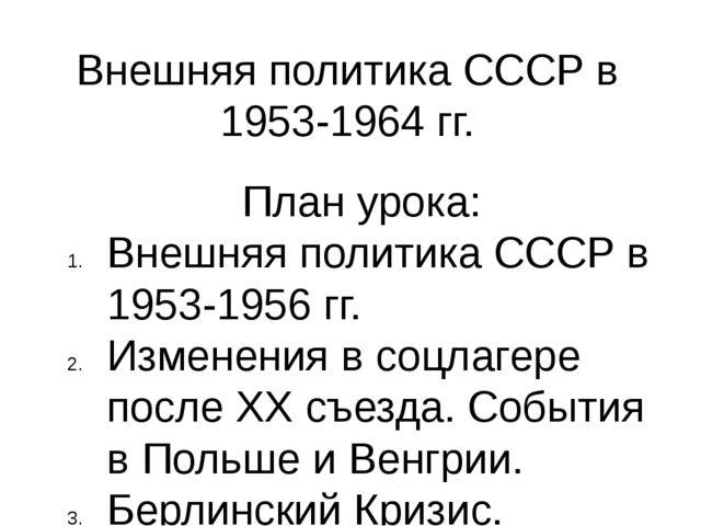 Внешняя политика СССР в 1953-1964 гг. План урока: Внешняя политика СССР в 195...