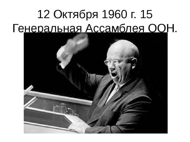 12 Октября 1960 г. 15 Генеральная Ассамблея ООН.