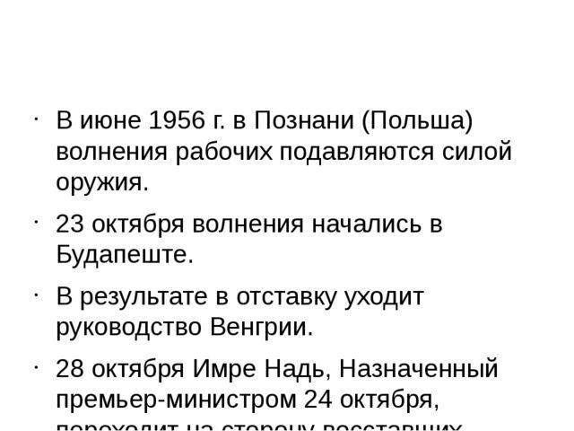 В июне 1956 г. в Познани (Польша) волнения рабочих подавляются силой оружия....