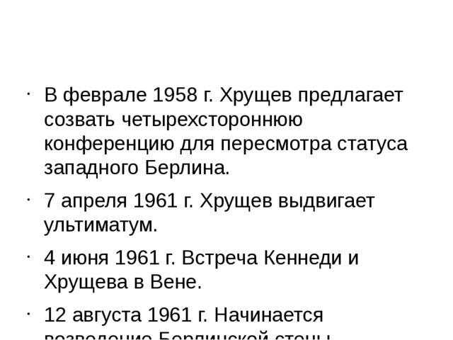 В феврале 1958 г. Хрущев предлагает созвать четырехстороннюю конференцию для...