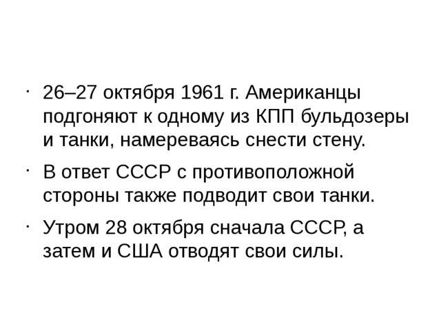 26–27 октября 1961 г. Американцы подгоняют к одному из КПП бульдозеры и танк...