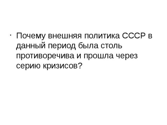 Почему внешняя политика СССР в данный период была столь противоречива и прош...