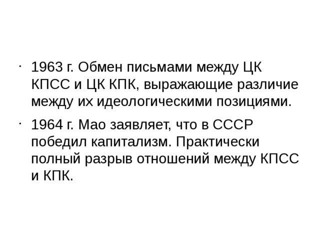 1963 г.Обмен письмами между ЦК КПСС и ЦК КПК, выражающие различие между их...