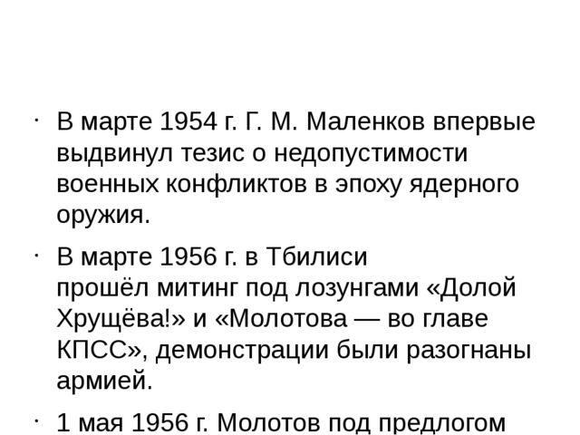В марте 1954г. Г. М. Маленков впервые выдвинул тезис о недопустимости военн...