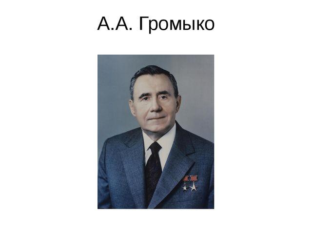 А.А. Громыко