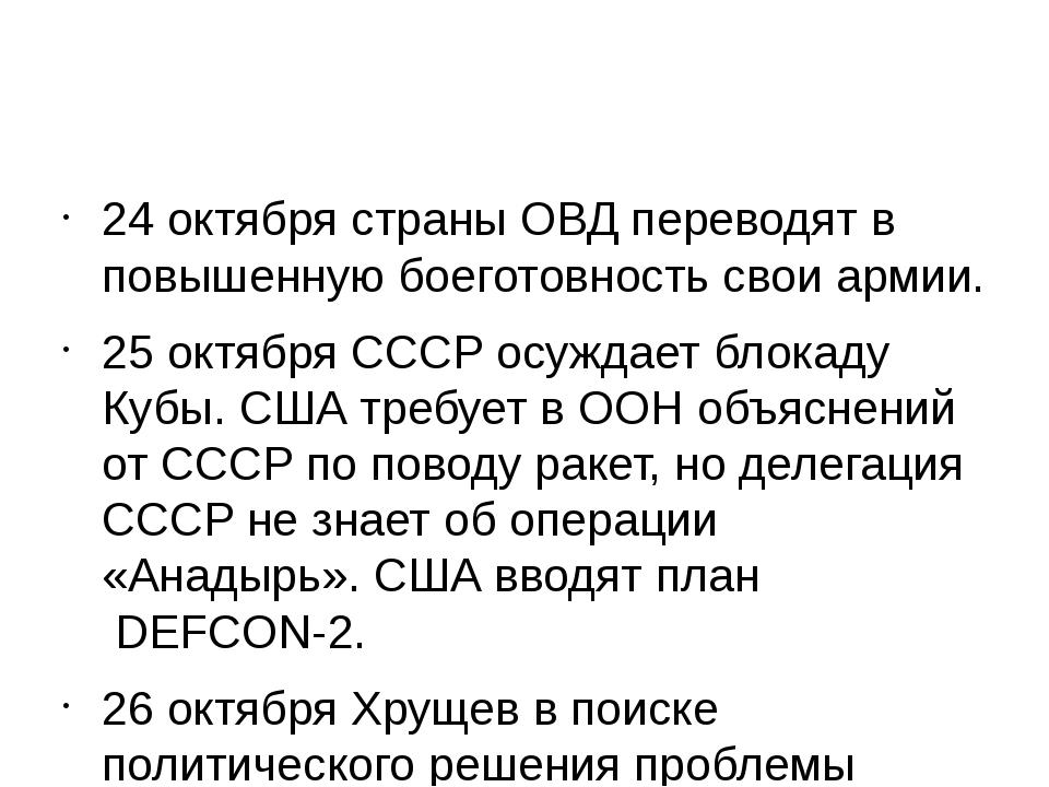 24 октября страны ОВД переводят в повышенную боеготовность свои армии. 25 ок...
