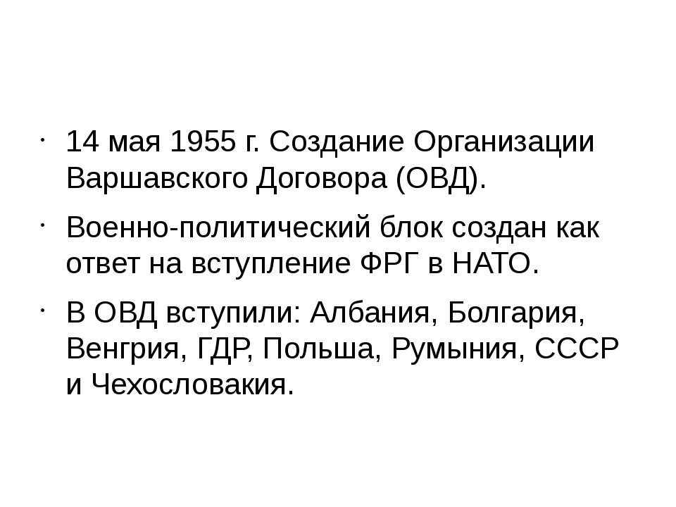 14 мая 1955 г. Создание Организации Варшавского Договора (ОВД). Военно-полит...