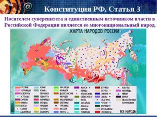 Носителем суверенитета и единственным источником власти в Российской Федераци