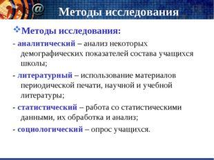 Методы исследования Методы исследования: - аналитический – анализ некоторых д