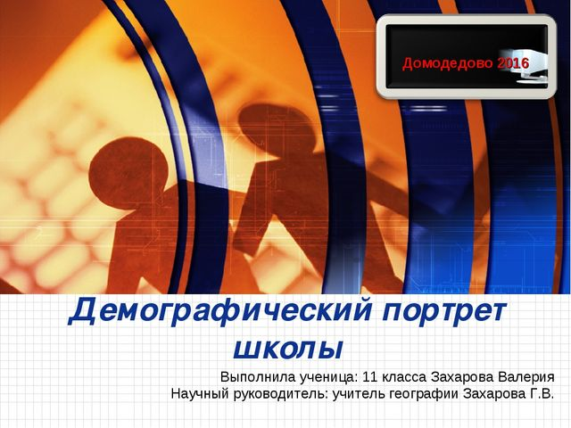 Демографический портрет школы Домодедово 2016 Выполнила ученица: 11 класса За...
