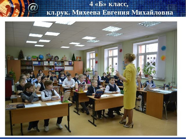 www.thmemgallery.com Company Logo 4 «Б» класс, кл.рук. Михеева Евгения Михайл...