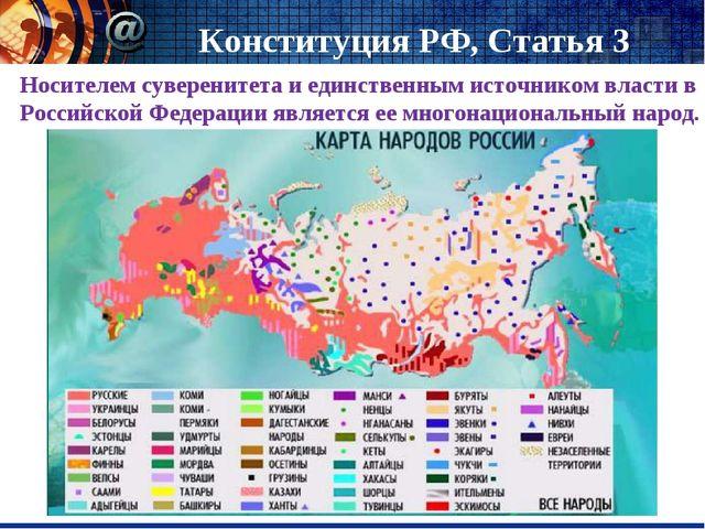 Носителем суверенитета и единственным источником власти в Российской Федераци...