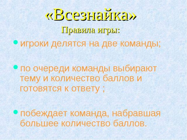 «Всезнайка» Правила игры: игроки делятся на две команды; по очереди команды в...
