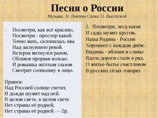 Песня о России Музыка: В. Локтева Слова: О. Высотской 2. Посмотри, леса какие