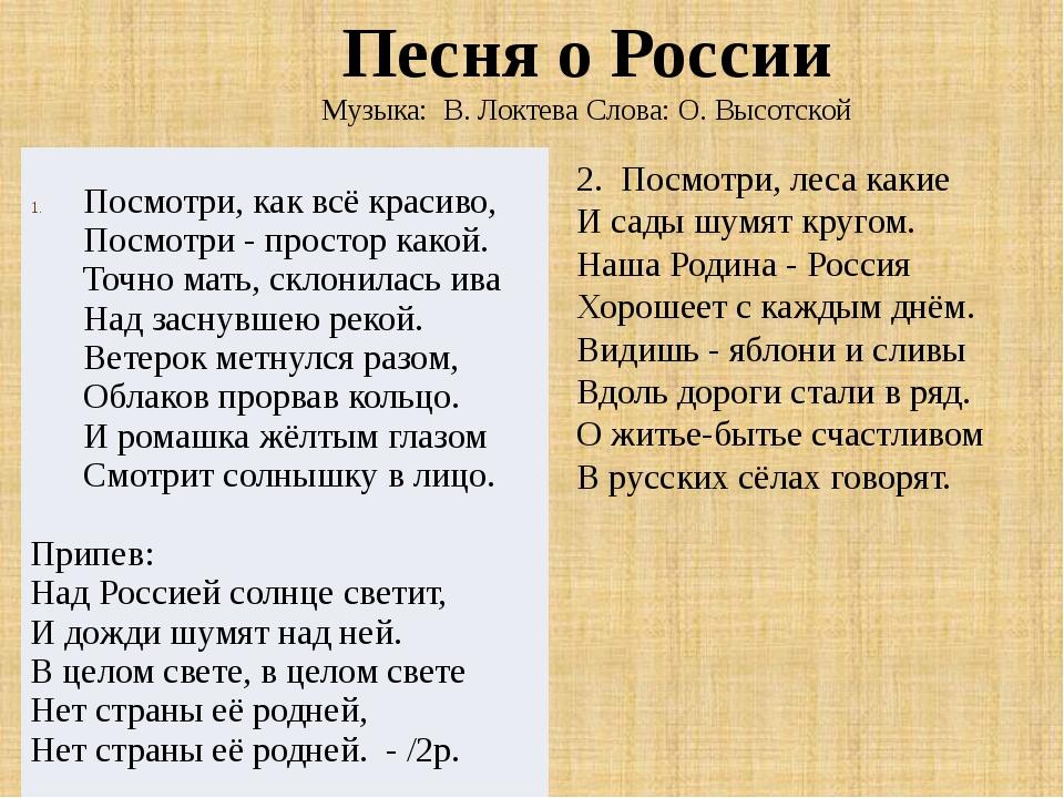 Песня о России Музыка: В. Локтева Слова: О. Высотской 2. Посмотри, леса какие...
