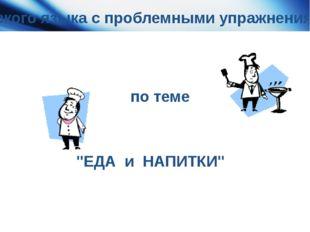"""Урок английского языка с проблемными упражнениями и играми по теме """"ЕДА и НАП"""