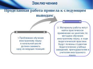 Заключение 2. Материалы работы могут найти практическое применение на занятия