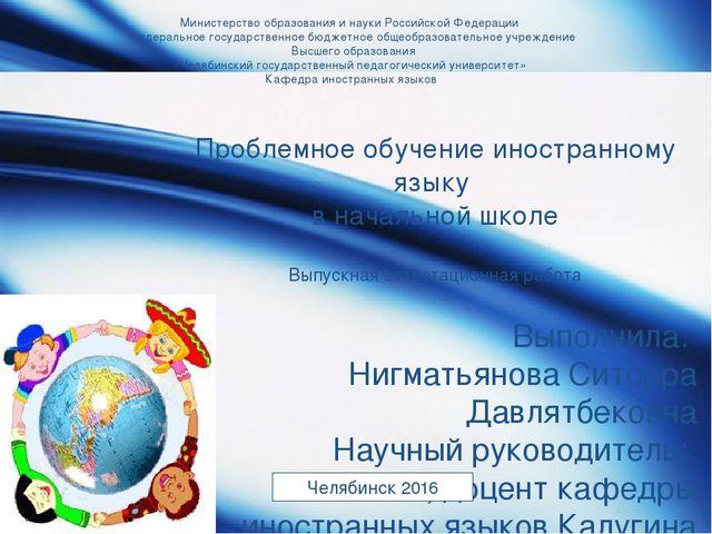 Проблемное обучение иностранному языку в начальной школе Выпускная аттестацио...