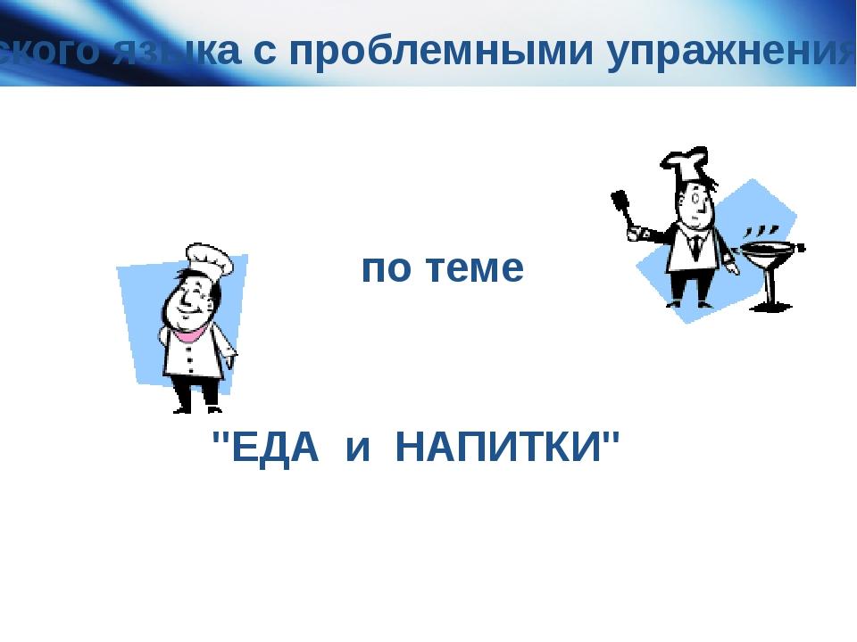 """Урок английского языка с проблемными упражнениями и играми по теме """"ЕДА и НАП..."""