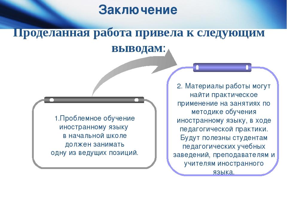 Заключение 2. Материалы работы могут найти практическое применение на занятия...