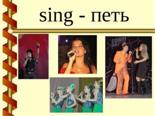 sing - петь