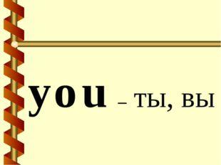 you – ты, вы