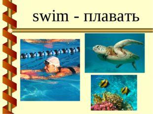 swim - плавать