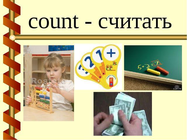 count - считать
