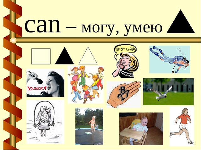 can – могу, умею
