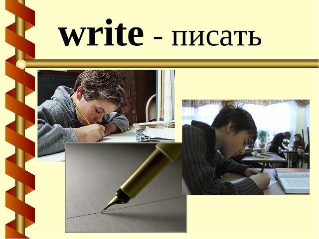 write - писать