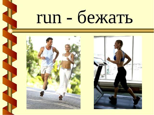 run - бежать